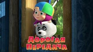 Маша и медведь. Дорогая передача (Трейлер 2)