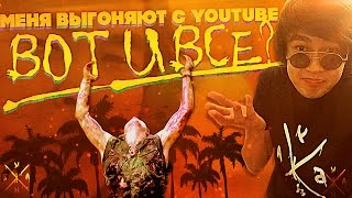 ANOIR – Меня Выгоняют с YouTube: Вот и Всё?(, 2017-04-16T15:22:12.000Z)