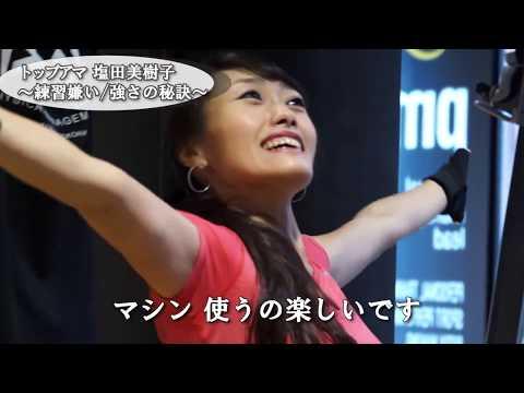 トップアマ塩田美樹子 練習嫌いな彼女が頂点に立つ理由