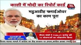 PM Modi का Report Card काशी से | Anjana Om Kashyap की Speical Report