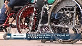 Новият Закон за хората с увреждания - готов до понеделник