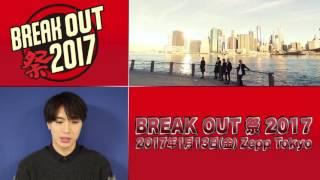 1/13(金)「BREAK OUT祭 2017」開催決定! 第二弾出演アーティスト「X4」...