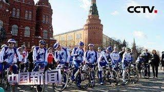 [中国新闻] 俄罗斯莫斯科举办春季自行车节 | CCTV中文国际