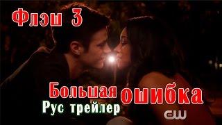 Флэш 3 - Большая Ошибка – Рус трейлер. The Flash 3 Big Mistake Rus Trailer