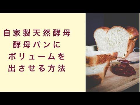 【自家製天然酵母】ボリュームが出にくい自家製天然酵母パンにボリュームを出す方法 フルーツ酵母 自家製天然酵母 パン教室 教室開業 大阪 奈良 東京 福岡 名古屋