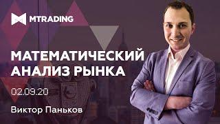 Мобильный математический анализ Рынка на 02 сентября