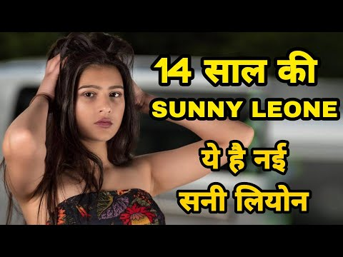 ये हैं England की 14 वर्षीय Sunny Leone, Actress in Biopic of Sunny Leone, sunny Leone biopic