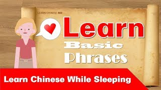 Learn Chinese While Sleeping - Learn Basic Phrases
