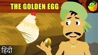 The Golden Egg - Aesop's Fables In Hindi - Animated/Cartoon Tales For Kids