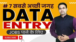 5 Best places to Get Data Entry Jobs Online | Data Entry Job | Work from Home | Data Entry Jobs