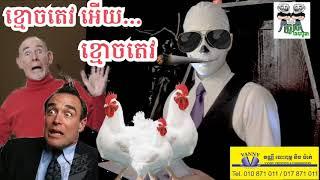 ខ្មោចតេវអើយខ្មោចតេវ ghost man funny video By The Troll Cambodia