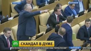 Скандал в Госдуме РФ !!! 15.03.2016 Демарш Жириновского и партии ЛДПР !!!