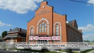 Конференция по благовестию. г.Тула 19-20 января 2018г/ МСЦ ЕХБ