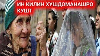 АЗ ДАСТИ КЕЛИНИ ЗИНОКОР ХУШТОМАН МУРД 2020به خاطره عروس خشو هم (مادر شوهر)  فوت کرد.