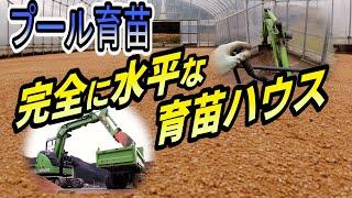 誤差±1cm以内のプール育苗床を作る!