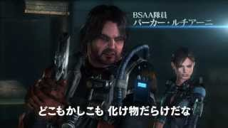 『BIOHAZARD REVELATIONS UNVEILED EDITION』 LaunchTrailer