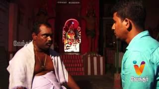 Moondravathu Kan promo video 31-08-2015 Episode 264 Vendhar Tv today program Moondravathu Kan promo video 31st August 2015