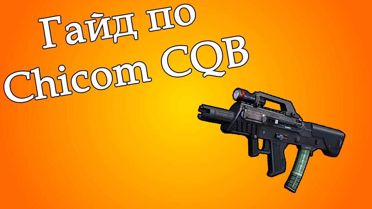 Chicom Pronunciation - Call of Duty: Black Ops II Message ...
