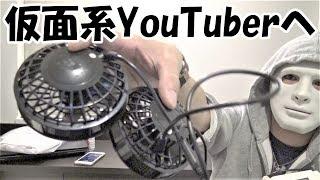 """仮面系YouTuberの皆様へ忠告"""""""