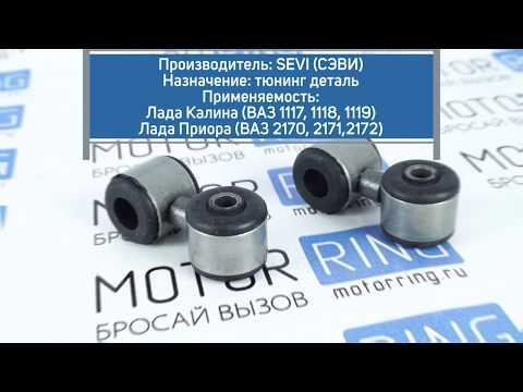 Стойки стабилизатора SEVI Expert на Лада Калина, Приора | MotoRRing.ru