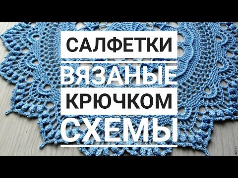 Схемы овальных салфеток для вязания крючком на русском языке схемы