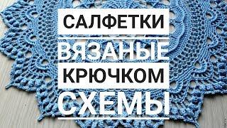 вЯЗАНЫЕ САЛФЕТКИ КРЮЧКОМ МАСТЕР КЛАСС
