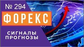 Прогноз ФОРЕКС и ФОРТС 1   3 февраля