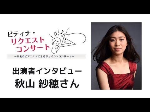 【ピティナ・リクエストコンサート】出演者インタビュー:秋山紗穂さん