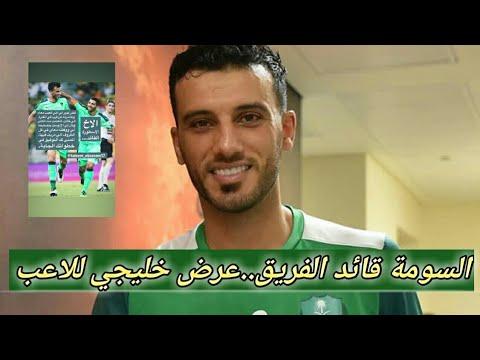 تصويت للعكيد عمر السومة بافضل هدف في الموسم🔥⚽عرض جديد للاعب السومة💪قائد جديد للفريق💚