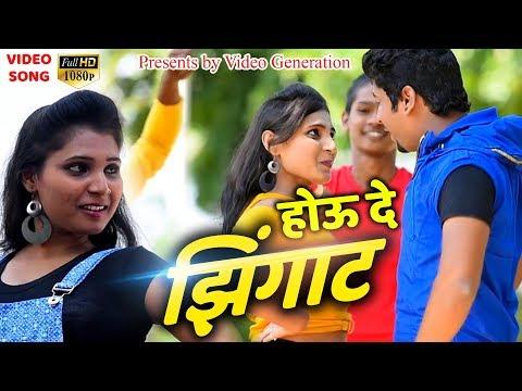 hou-de-zingat-|-official-full-hd-video-song-|-latest-marathi-songs-2019