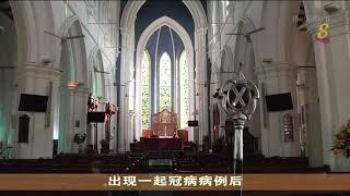 【冠状病毒19】本地两大基督教派采取行动对抗疫情