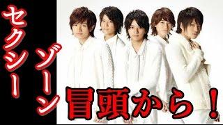 【Sexy Zone】佐藤勝利×中島健人 冒頭から!冒頭から!笑 チャンネル登...