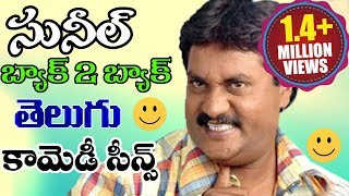 Sunil Back 2 Back Comedy Scenes || Telugu Latest Comedy Scenes || Volga Videos