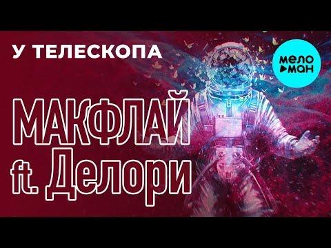 МАКФЛАЙ ft Делори - У телескопа Single