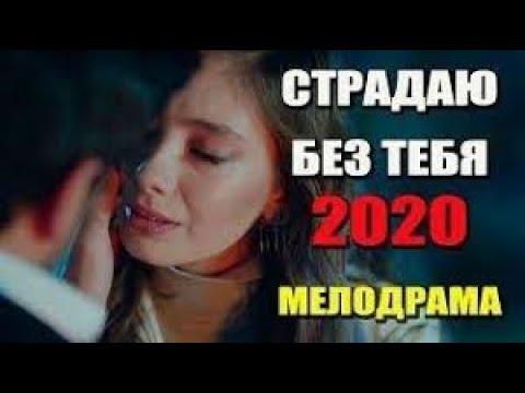 МЕЛОДРАМА [БЕЗ ТЕБЯ НИКАК] Фильм про Любовь Русские Мелодрамы 2019-2020  больше видео в описании.
