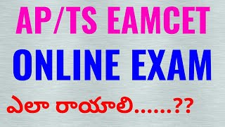 HOW TO WRITE AP/TS EAMCET ONLINE EXAM|| EAMCET MOCK TEST IN ONLINE PRACTICE
