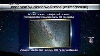 ชวนชม 2 ปรากฏการณ์ดาราศาสตร์เดือนสิงหา จันทรุปราคาบางส่วน-ฝนดาวตกวันแม่