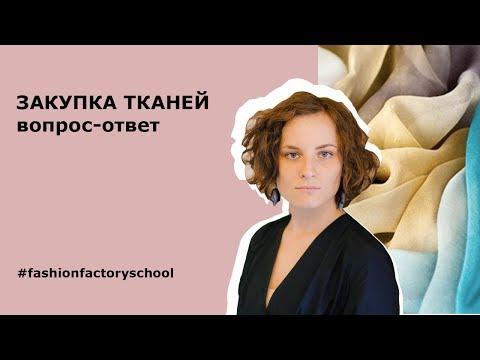 Закупка тканей. Вопрос-ответ с Анной Есаковой