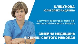 Как бесплатно лечиться у семейного врача в Клинике Святого Николая? / Сімейна медицина в Запоріжжі