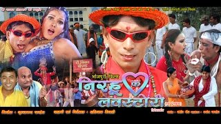 निरहू की लव स्टोरी - Superhit Bhojpuri Movie I Nirhu Ki Love Stroy - Bhojpuri Film I Full Movie