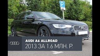 Audi A6 Allroad тест-драйв, благородный универсал повышенной проходимости за 1.6 млн. рублей