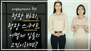 취업| 면접 정장 바지? 스커트? 어떻게 입어야 할까?