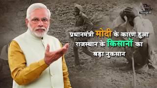 सबसे बड़ा खुलासा: मोदी सरकार ने किया किसानों के पैसे में घोटाला