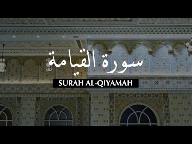 Surah Al-Qiyamah - Saad Ezzaouit