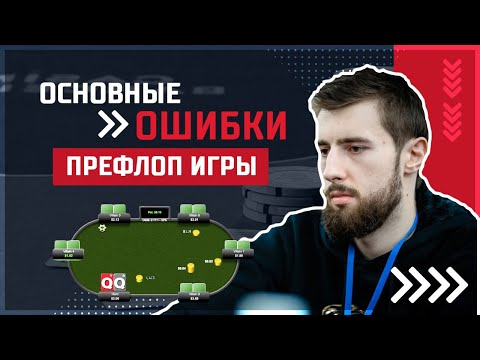 Ошибки новичков в покере на префлопе
