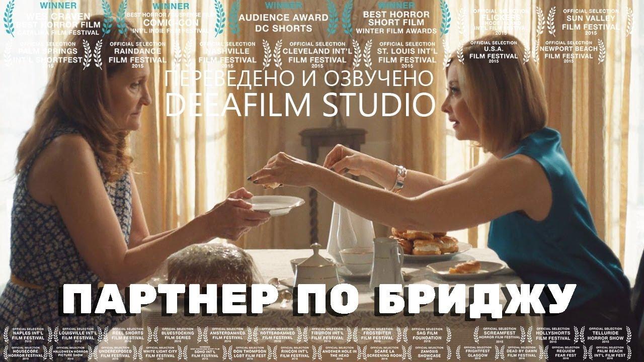 Короткометражный триллер «Партнер по бриджу» | Озвучка DeeaFilm