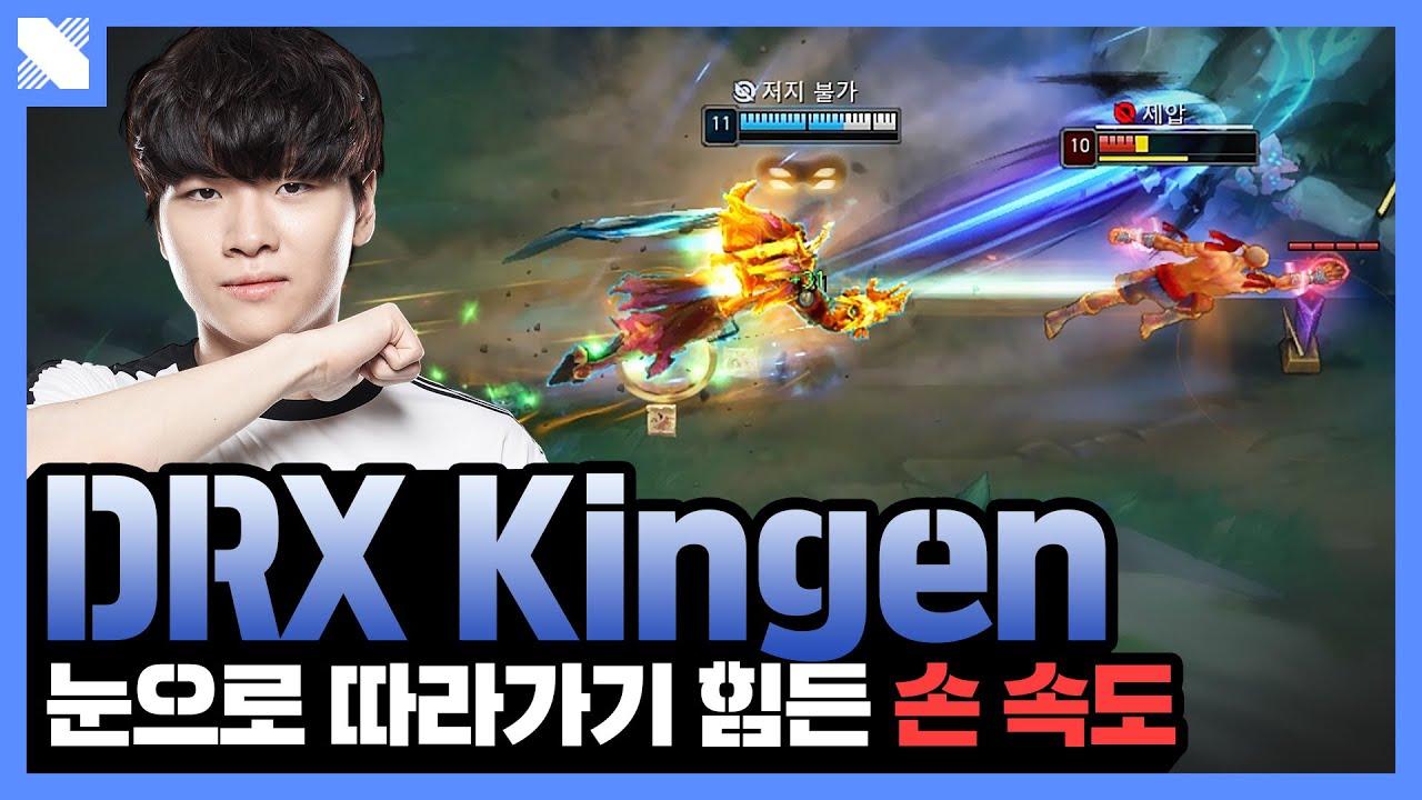 '킹겐' 그 자체 | DRX Kingen Montage | DRX