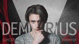 Гранж в Demetrius | Мужская стрижка | hair men