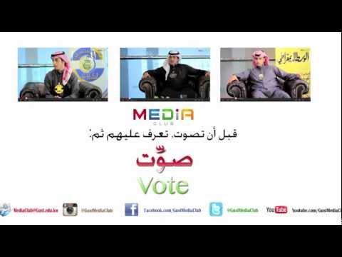 Vote by Gust Media Club