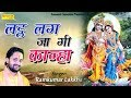 2018 का नया कृष्ण भजन: लट्ठ लग जा गी कान्हा | Ramkumar Lakkha, Ginni Kaur | radha krishan bhajan Mp3
